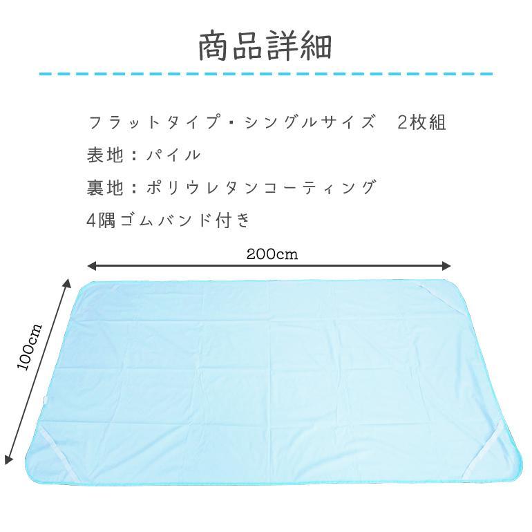 防水シーツ 2枚セット シングル 100×200 おねしょシーツ 綿100% パイル 洗える 介護 ペット 子ども 送料無料|baris|13