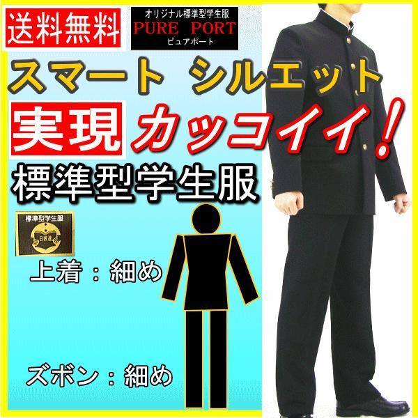 【送料無料】PurePort標準型スマートスタイル学生服上下セット/カッコイイ!スマートスタイル標準型学生服ポリエステル100% baron-hayakawa