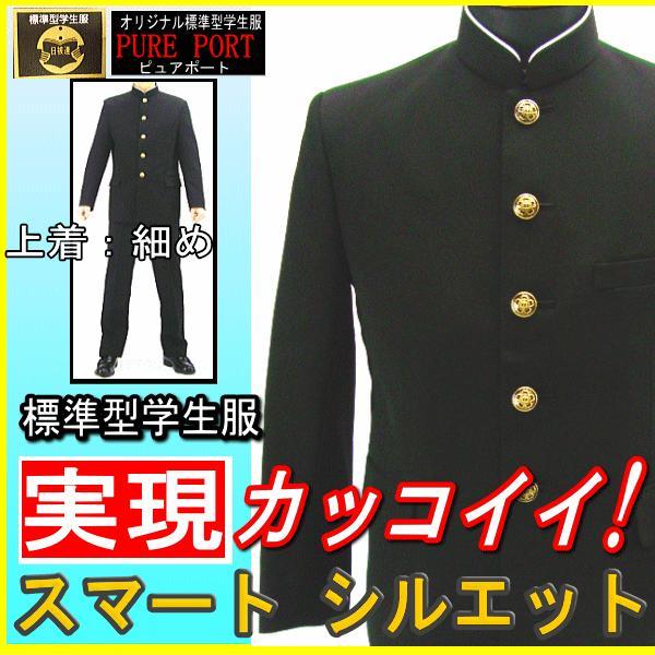 【送料無料】PurePort標準型スマートスタイル学生服上下セット/カッコイイ!スマートスタイル標準型学生服ポリエステル100% baron-hayakawa 05