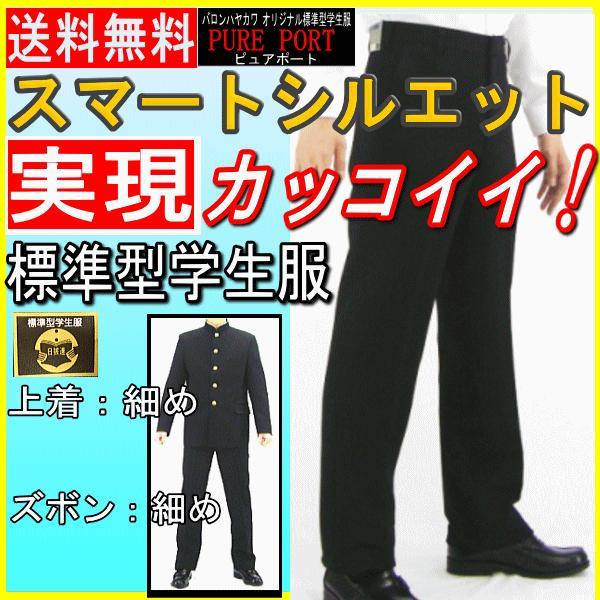 【送料無料】PurePort標準型スマートスタイル学生服上下セット/カッコイイ!スマートスタイル標準型学生服ポリエステル100% baron-hayakawa 06