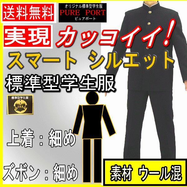 【送料無料】PurePort標準型学生服上下セット/カッコイイ!スマートスタイル標準型学生服ウール混|baron-hayakawa
