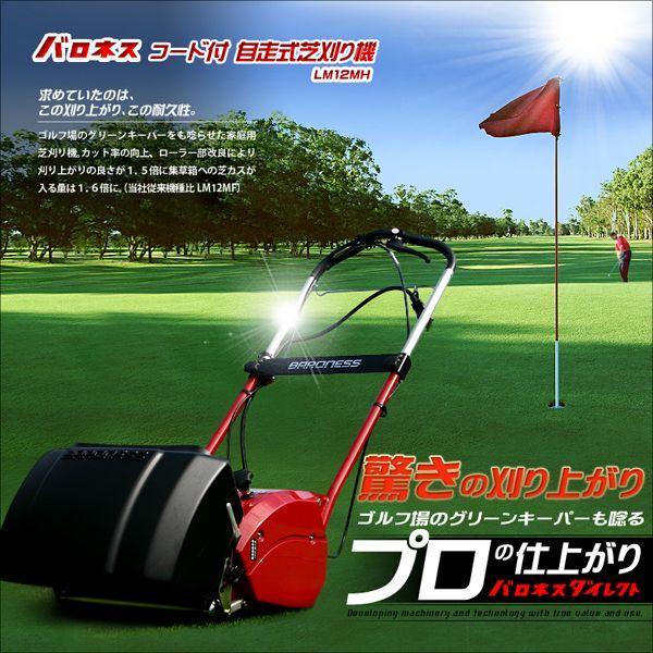 バロネス コード付自走式芝刈り機 LM12MH 刈り高変更オプション装着品 サッカースタジアム、ゴルフ場トップシェア 刈幅30cm