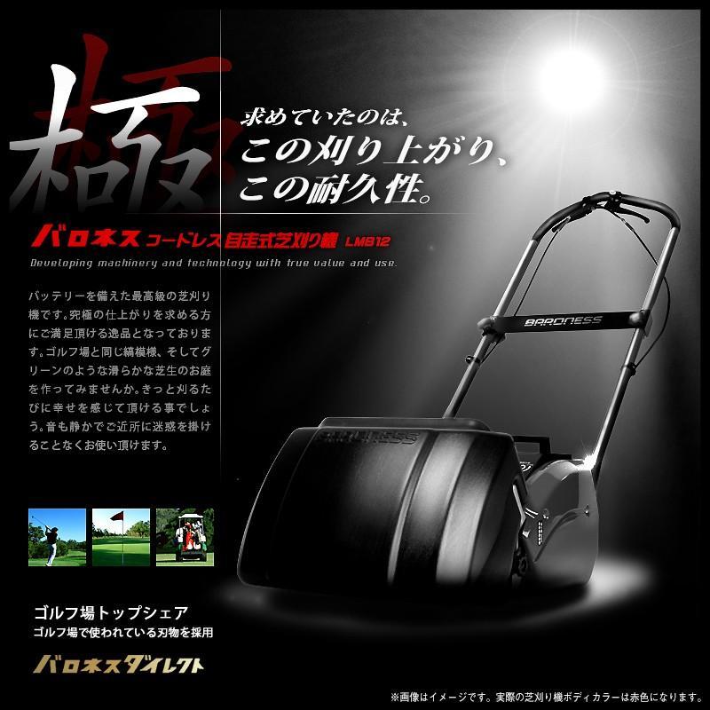 バロネスコードレス自走式電動芝刈り機 LMB12 サッカースタジアム、ゴルフ場トップシェア 刈幅30cm 家庭用リール式