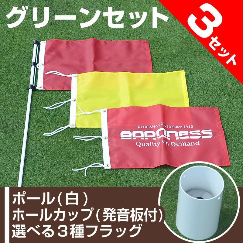 ゴルフ パッティング グリーンセット×3セット(ホールカップ発音板付&ポール(白色)&ピンフラッグ) 送料無料