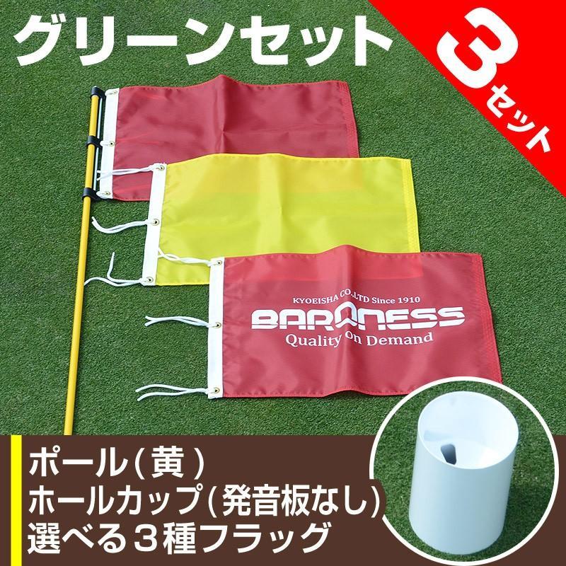 ゴルフ パッティング グリーンセット×3セット(ホールカップ発音板なし&ポール(黄色)&ピンフラッグ) 送料無料