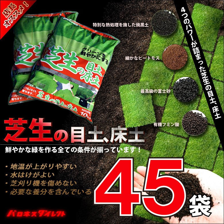 芝生 目土 バロネス 芝生の目土·床土 10kg×45袋セット 送料無料