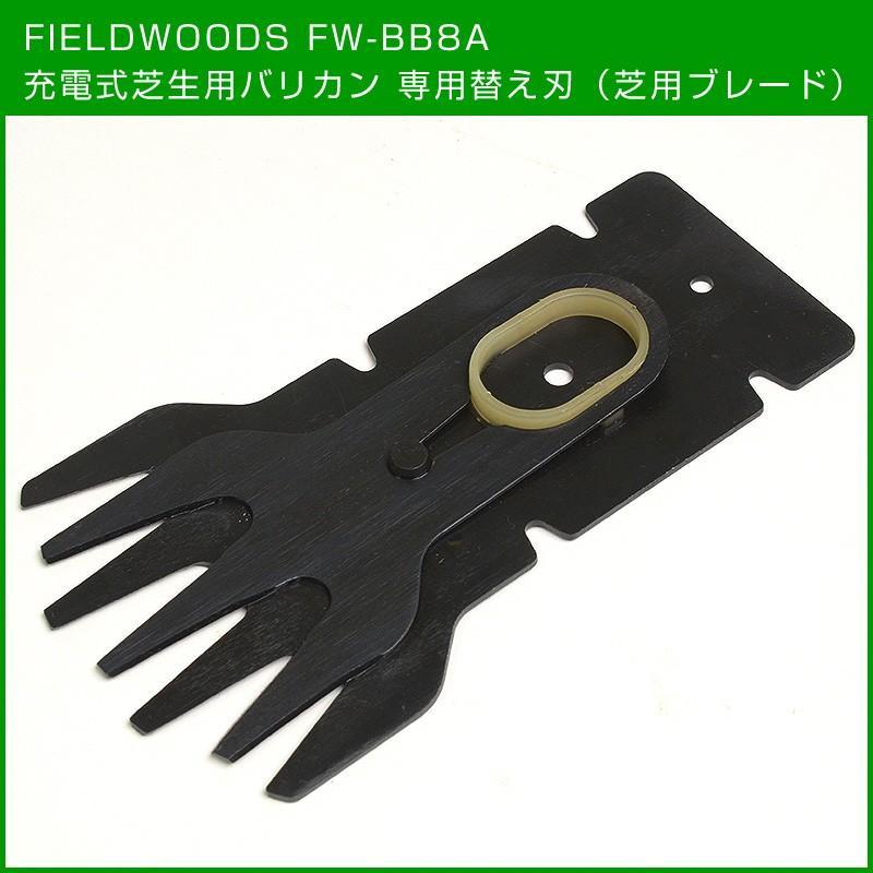 FIELDWOODS 公式ストア 充電式芝生用バリカン 流行 FW-BB8A 送料無料 専用替え刃 芝用ブレードメール便