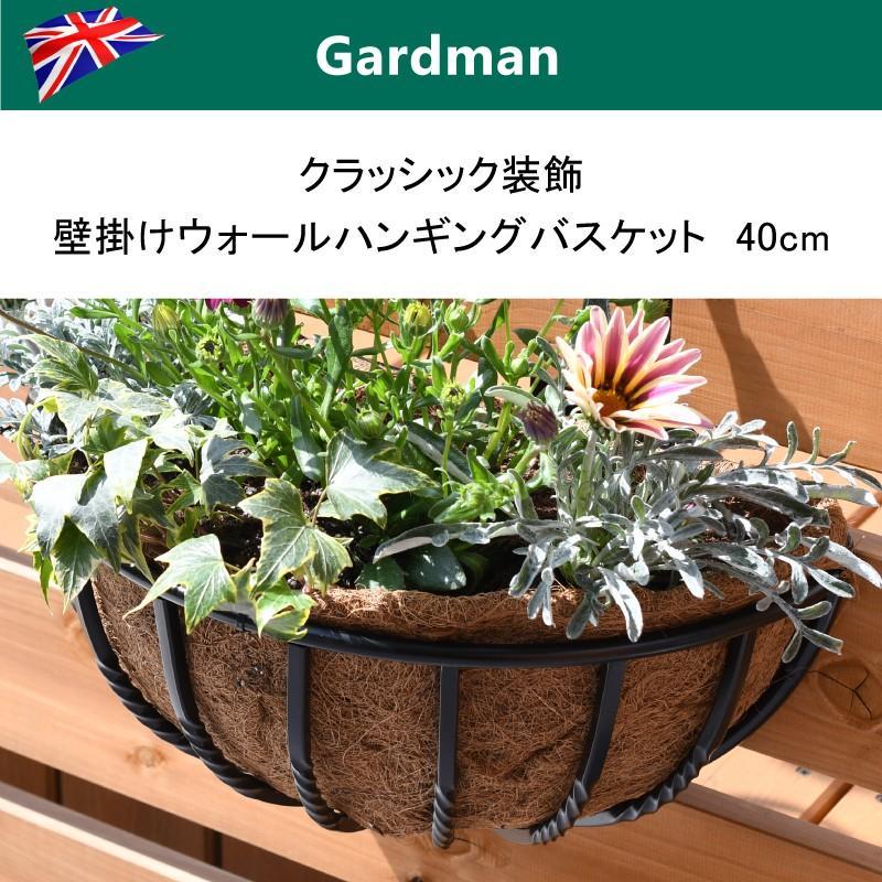 英国 ガードマン GARDMAN クラシック 装飾壁掛けウォールハンギングバスケット ヤシマット付き 40cm baroness 02
