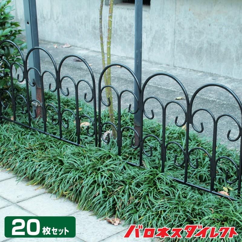 英国 ガードマン ボーダーガーデンフェンス 45cm×高さ41cm 20枚セット 庭用花壇フェンス 送料無料