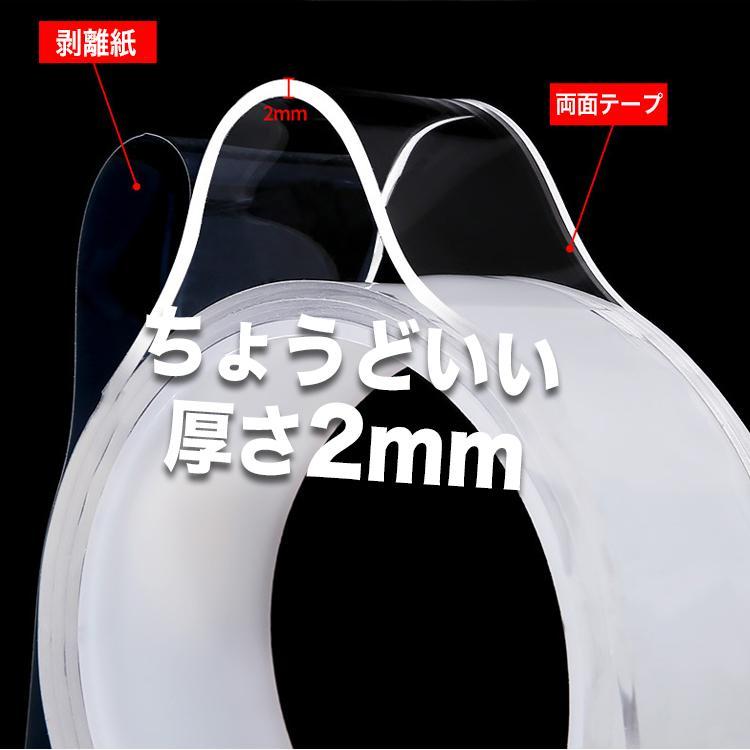 魔法のテープ  両面テープ 超強力 はがせる 強力  テープ カーペット  透明 屋外 洗える 透明 滑り止め 残らない 破れない 透明テープ 厚さ2mm 幅2cm×長さ5m|barsado2|09