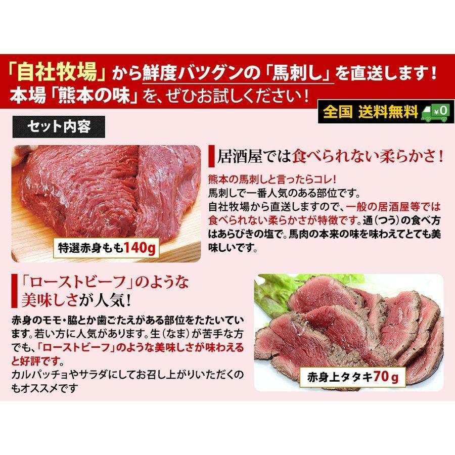 馬刺し 馬肉 熊本 馬刺し満足入門セット 220g 国産|basashi|02