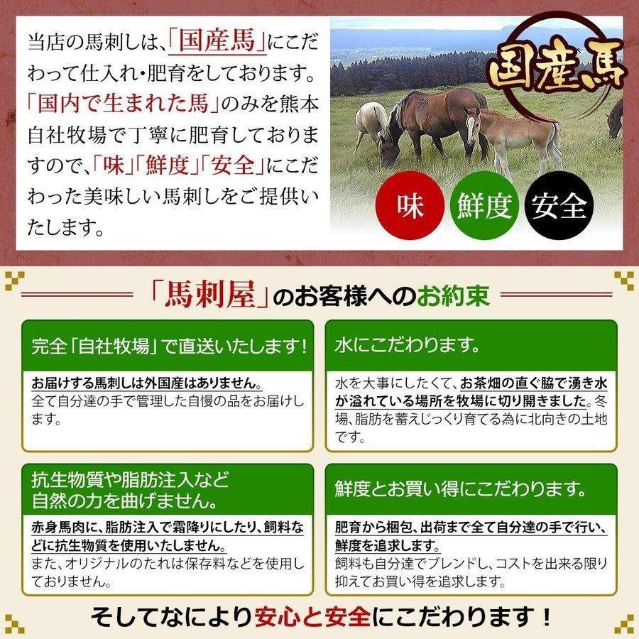 馬刺し 馬肉 熊本 馬刺し満足入門セット 220g 国産|basashi|07