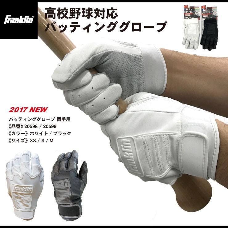 フランクリン 高校野球対応 バッティンググローブ 両手用 CFX PRO 激安格安割引情報満載 お気にいる 20598 20599 franklin バッティング手袋 高校生