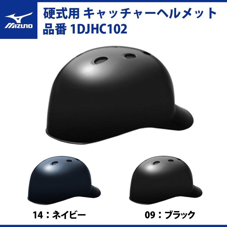 ミズノ 野球 硬式用 キャッチャーヘルメット ツバ付き 1DJHC102 mizuno