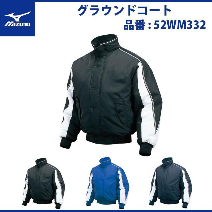 ミズノ 野球 グラウンドコートM L O XO 52WM332 mizuno