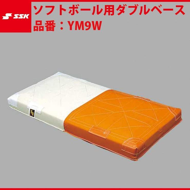 エスエスケイ SSK-YM9W ソフトボール 用ダブルベース