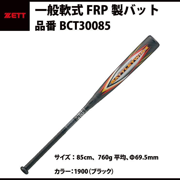 【特別セール品】 ゼット ZETT 軟式 FRP製バット バトルツイン2 BCT30085 zett20ss, RECLO(リクロ) 90d6792d