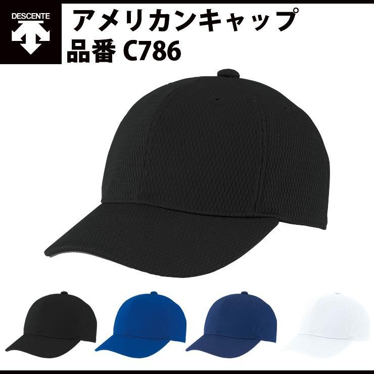 デサント DESCENTE アメリカンキャップ(C786)帽子 プロモデル チーム対応 アメリカンタイプ プロ球団 試合用 練習用
