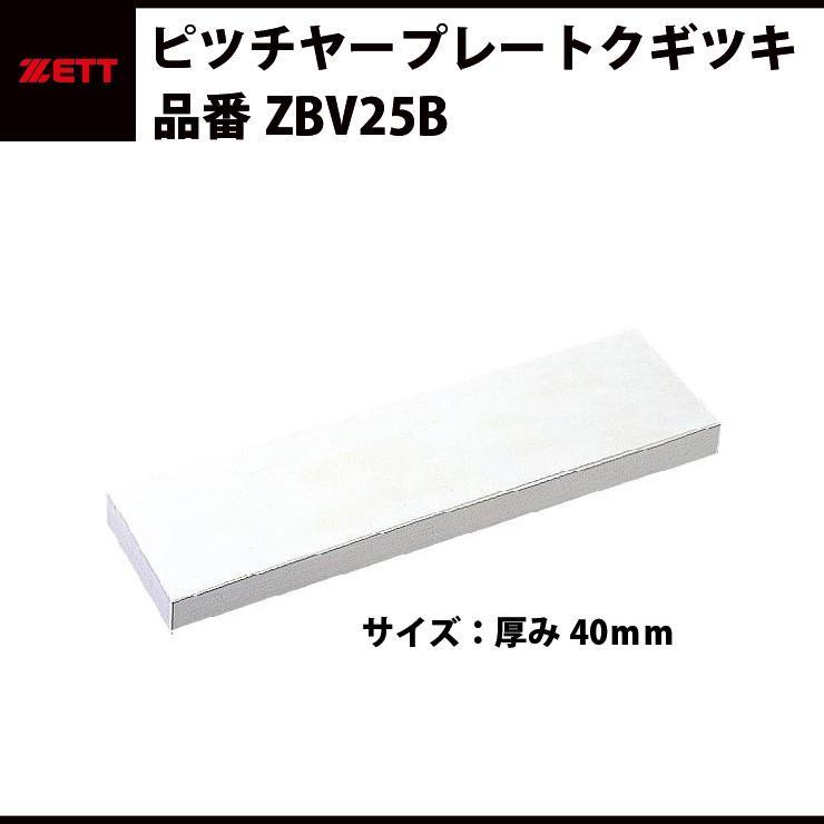 ゼット ZETT ピツチヤープレート クギツキ(ZBV25B)