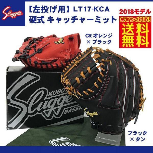 久保田スラッガー 左投げ用 硬式 キャッチャーミット 限定 LT17-KCA kubota slugger あすつく