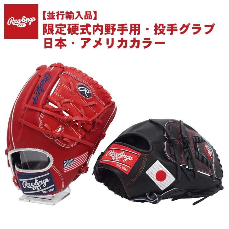 珍しい 日本未発売 ローリングス 硬式 軟式 グローブ グラブ 内野手用 投手用 日本カラー アメリカカラー 並行輸入品 PRO205 あすつく, リサイクルトナーインクのTOA 4873c705