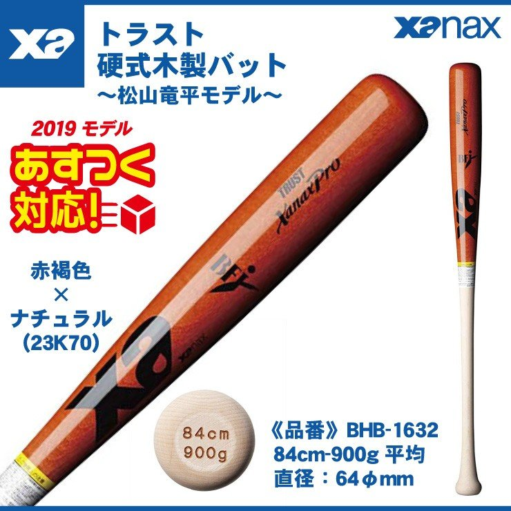 ザナックスプロ 硬式 限定 木製バット 松山竜平モデル メイプル 84cm 900g BHB-1632 BHB-1679S BJFマーク xanax pro あすつく