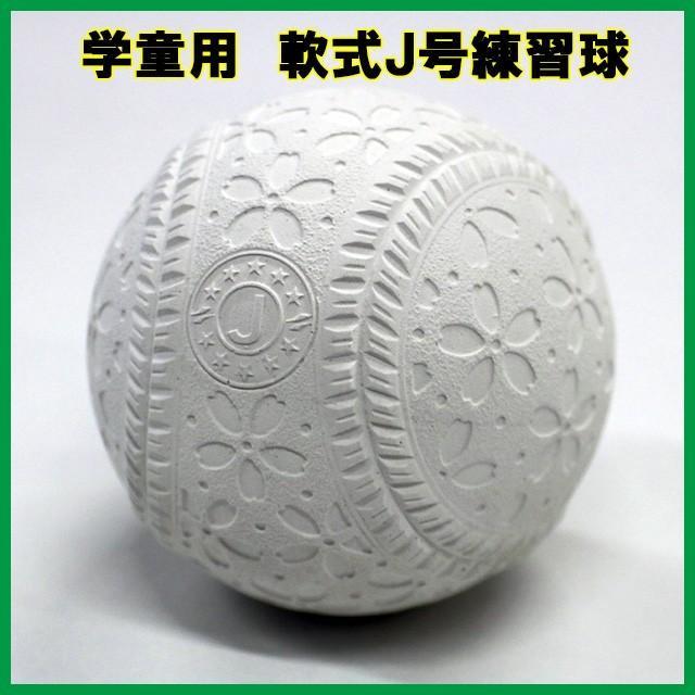 学童用 軟式球J号練習球4ダース 今だけ4個プレゼント FNB-6812J 軟式練習球J号 限定企画 フィールドフォース J号 J号球