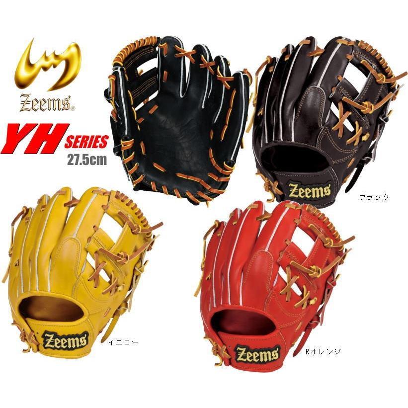 ジームス 硬式 内野手用 グラブ YHシリーズ YH-20 刺繍サービス ベースボールTS