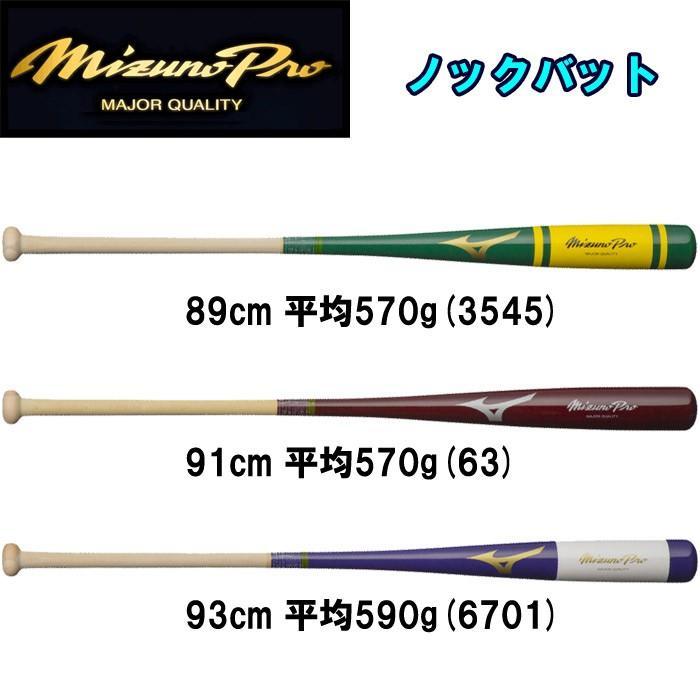 あすつく ミズノプロ 限定カラー 野球用 木製 ノックバット 硬式 軟式 朴 メイプル 89cm 91cm 93cm 1CJWK141 miz19ss