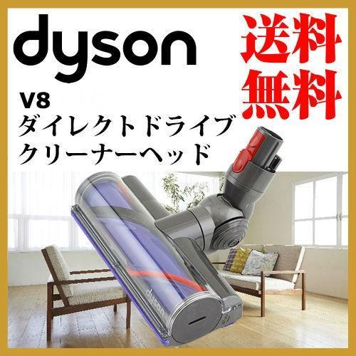 ダイソン 純正 v8 ダイレクトドライブモーターヘッド dyson | 新生活 掃除機 掃除 ツール ノズル ハンディクリーナー ハンディ マットレス コードレス|basicsigns