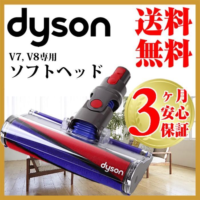 ダイソン 純正 v8 ソフトローラークリーナーヘッド dyson v7 | 新生活 掃除機 掃除 ツール ノズル ハンディクリーナー ハンディ マットレス コードレス パーツ|basicsigns