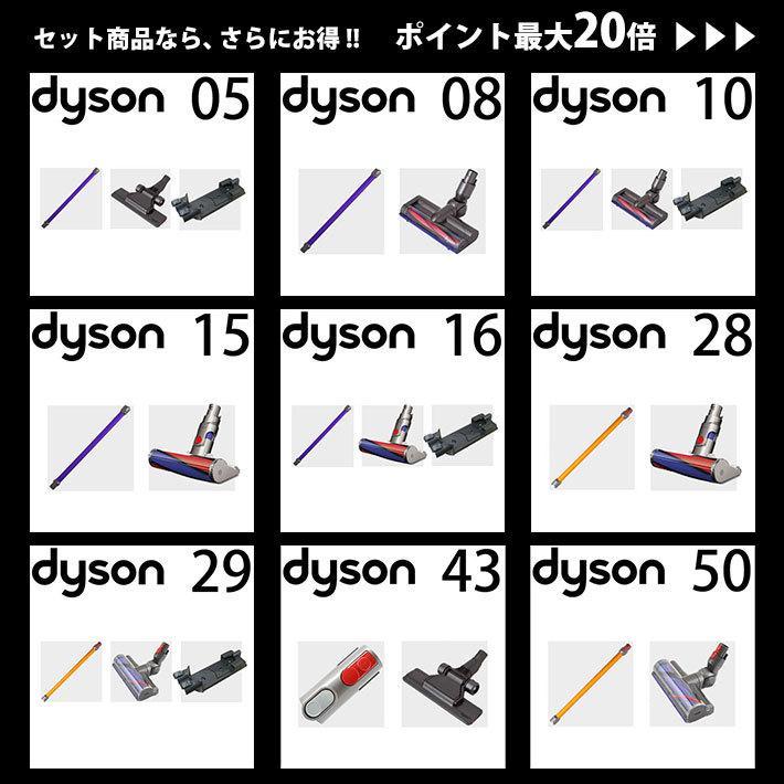 ダイソン 純正 v7 v8 ソフトローラークリーナーヘッド dyson   掃除機 コードレス 部品 アタッチメント ノズル パーツ 付属品 付属 ツール ハンディクリーナー basicsigns 09
