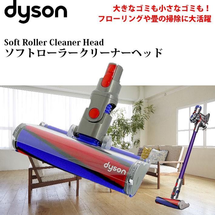ダイソン 純正 v8 ソフトローラークリーナーヘッド dyson v7 | 新生活 掃除機 掃除 ツール ノズル ハンディクリーナー ハンディ マットレス コードレス パーツ|basicsigns|02