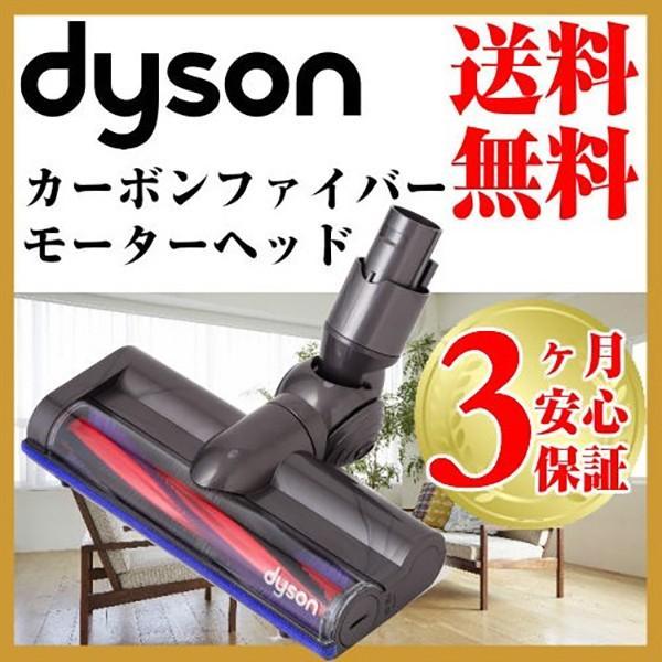 ダイソン 純正 v6 カーボンファイバー モーターヘッド dyson dc61 dc62   新生活 掃除機 掃除 ツール ノズル ハンディクリーナー ハンディ マットレス basicsigns