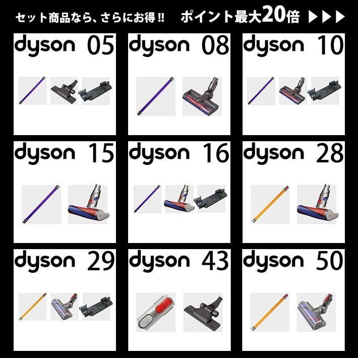 ダイソン 純正 v6 カーボンファイバー モーターヘッド dyson dc61 dc62   新生活 掃除機 掃除 ツール ノズル ハンディクリーナー ハンディ マットレス basicsigns 09