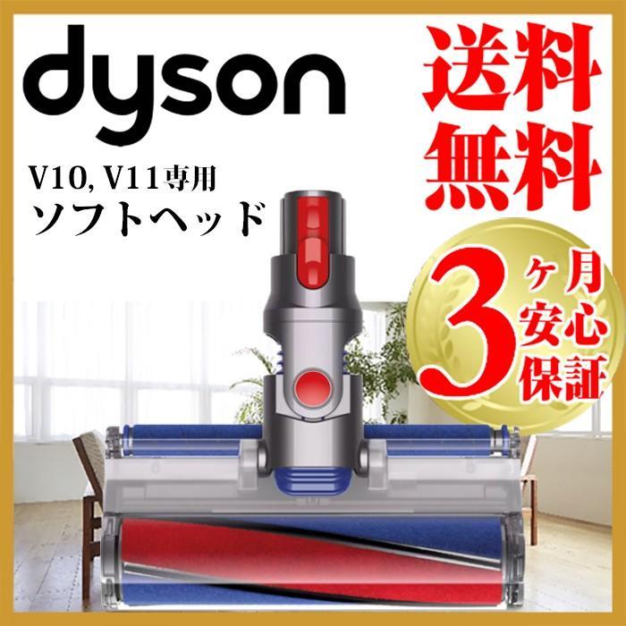 ダイソン 純正 v10 ソフトローラークリーナーヘッド dyson v11    新生活 掃除機 掃除 ツール ノズル ハンディクリーナー ハンディ マットレス コードレス basicsigns