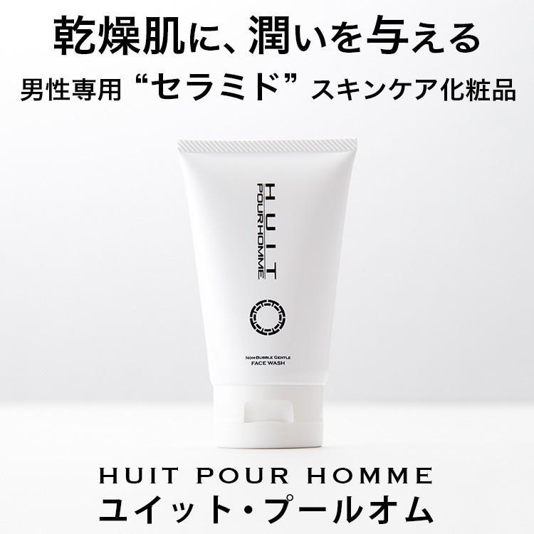 乾燥肌に潤いを与える 洗顔料 男性専用 セラミド スキンケア化粧品 メンズ ユイット・プールオム 120g クリームタイプ|basicsigns