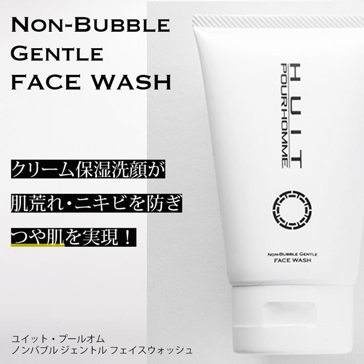 乾燥肌に潤いを与える 洗顔料 男性専用 セラミド スキンケア化粧品 メンズ ユイット・プールオム 120g クリームタイプ|basicsigns|02