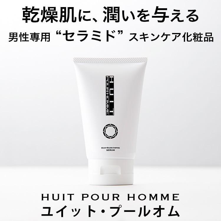 乾燥肌に潤いを与える 美容液 男性専用 セラミド スキンケア化粧品 メンズ ユイット・プールオム 120g ジェルタイプ|basicsigns