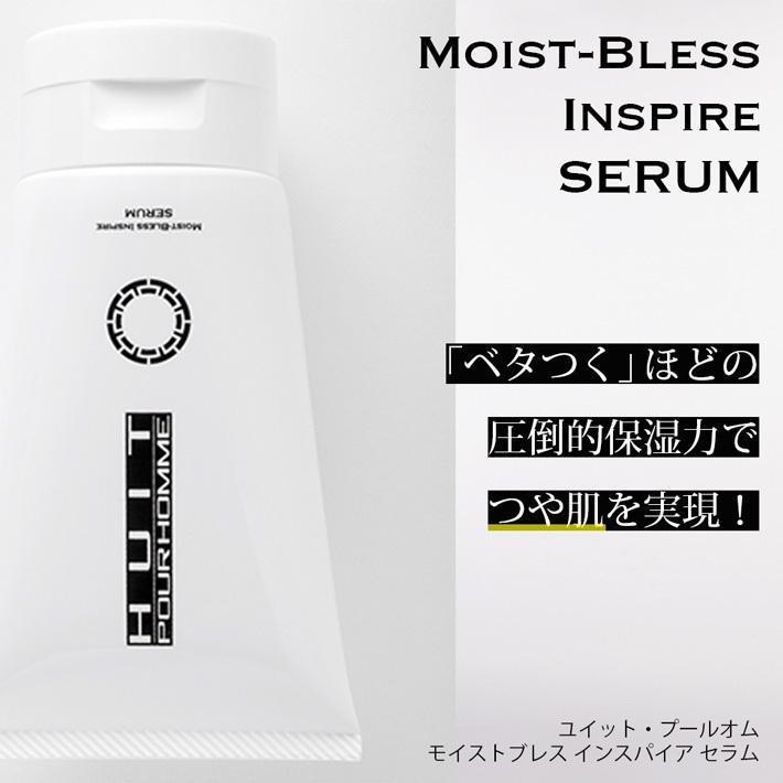 乾燥肌に潤いを与える 美容液 男性専用 セラミド スキンケア化粧品 メンズ ユイット・プールオム 120g ジェルタイプ|basicsigns|02