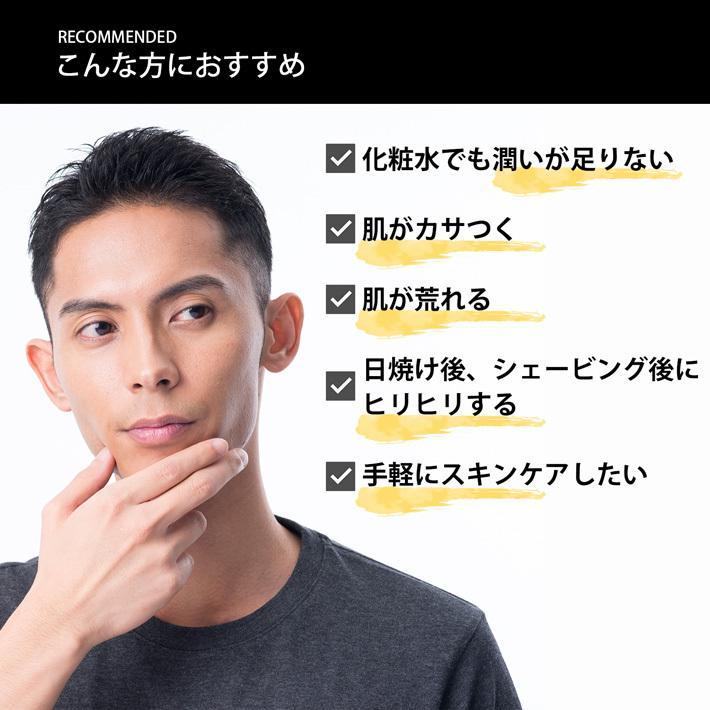 乾燥肌に潤いを与える 美容液 男性専用 セラミド スキンケア化粧品 メンズ ユイット・プールオム 120g ジェルタイプ|basicsigns|07