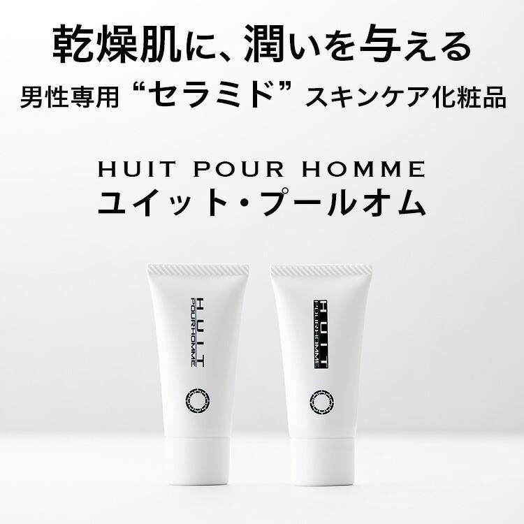 乾燥肌に潤いを与える 男性専用 セラミド スキンケア化粧品 洗顔料 美容液 トライアル セット メンズ ユイット・プールオム 20g|basicsigns