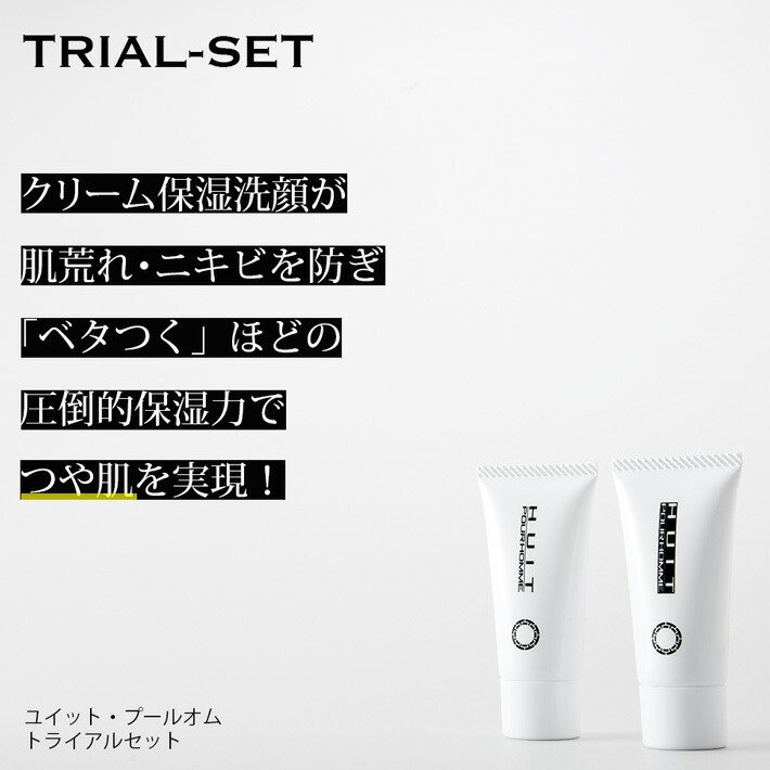 乾燥肌に潤いを与える 男性専用 セラミド スキンケア化粧品 洗顔料 美容液 トライアル セット メンズ ユイット・プールオム 20g|basicsigns|02