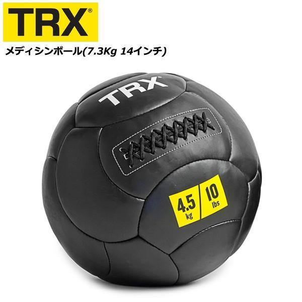 TRX メディシンボール 14インチ(35.6cm) 7.3kg TRX正規品