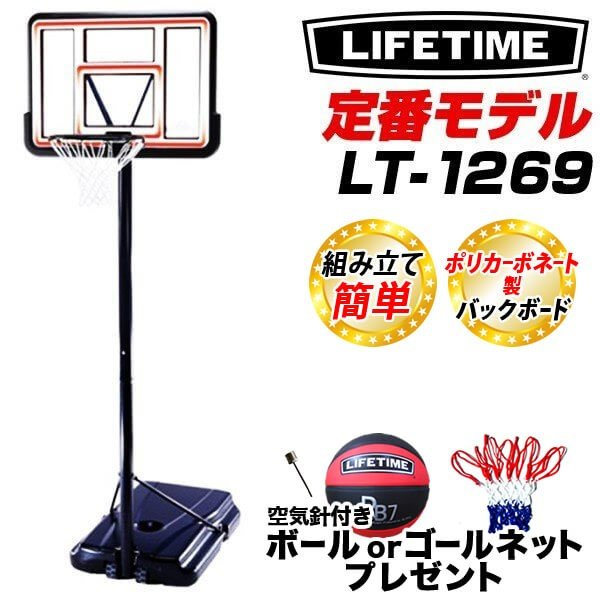 バスケットゴール ライフタイム LT-1269 basketgoalcom