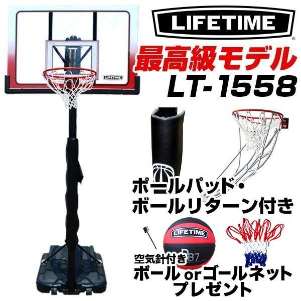 バスケットゴール ライフタイムLT-1558【ポールパッド・ボールリターン付き】|basketgoalcom
