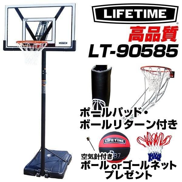 バスケットゴール ライフタイムLT-90585ポールパッド・ボールリターン付き|basketgoalcom