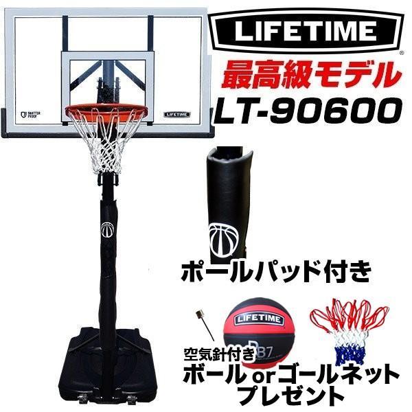 バスケットゴール ライフタイムLT-90600【ポールパッド付き】|basketgoalcom