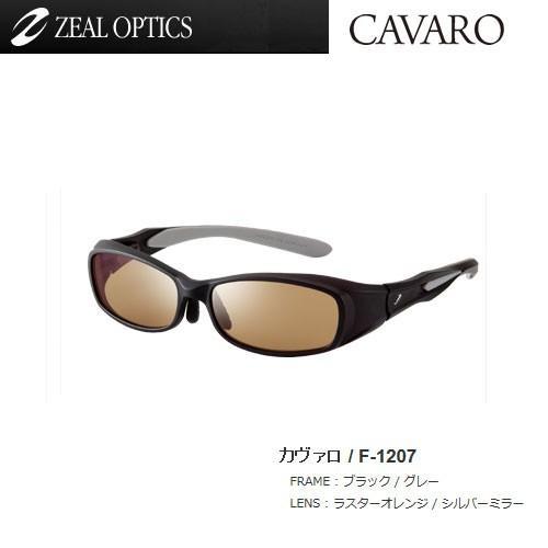 ●ジール Zeal CAVARO(カヴァロ) F-1207 ブラックグレー/ラスターオレンジシルバーミラー 【まとめ送料割】