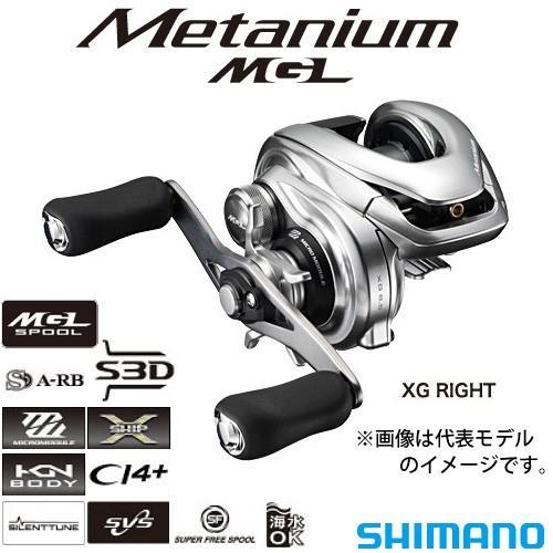 ●シマノ 16 メタニウムMGL HG (7.4) 右ハンドル (03532) 【まとめ送料割】